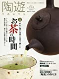 陶遊(153) 2016年 03 月号 [雑誌]: 園芸JAPAN 増刊