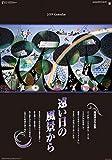 藤城清治 作品集 遠い日の風景から 2019年 カレンダー CL-424 壁掛け 76×50cm 影絵