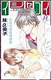 Love Silky イシャコイH -医者の恋わずらい hyper- story16