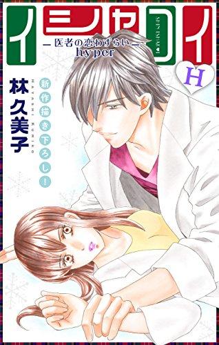 Love Silky イシャコイH -医者の恋わずらい hyper- story16の詳細を見る