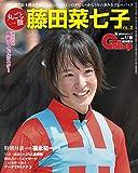 丸ごと一冊 藤田菜七子 VOL.2 (週刊Gallop臨時増刊)