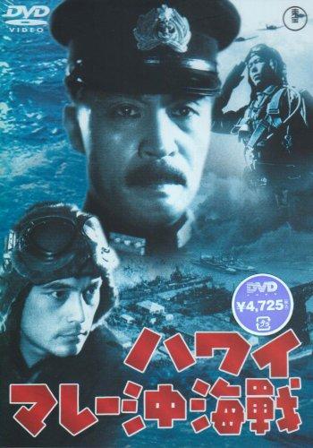 ハワイ・マレー沖海戦 [DVD]の詳細を見る