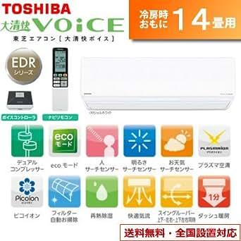 東芝 【エアコン】大清快ボイスTOSHIBA おもに14畳用(電源200V・シェルホワイト) RAS-402EDR-W