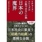 リチャード・コシミズの小説ではない小説 日本の魔界