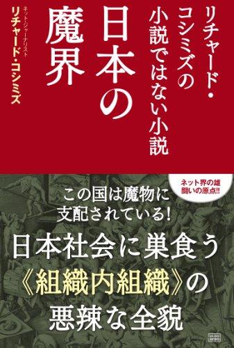 リチャード・コシミズの小説ではない小説 日本の魔界の詳細を見る