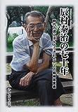 辰村泰治の70年―時代の波にほんろうされた1人の精神障害者
