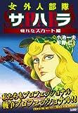 サハラ 疲れたスカート編―女外人部隊 (キングシリーズ 漫画スーパーワイド)