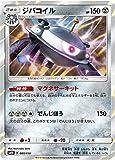 ポケモンカードゲーム SM8b 080/150 ジバコイル 鋼 ハイクラスパック GXウルトラシャイニー