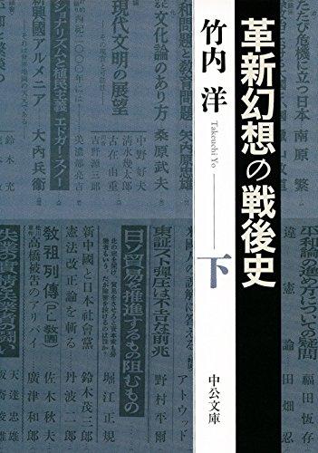 革新幻想の戦後史 下 (中公文庫)