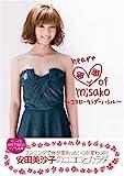 heart of misako~ココロ・カラダ・ハシル~