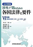 全訂新版 渉外戸籍のための各国法律と要件 VI