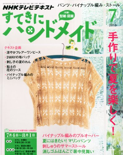 すてきにハンドメイド 2013年 07月号 [雑誌]の詳細を見る