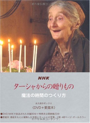 NHK ターシャからの贈りもの 永久保存ボックス<DVD+愛蔵本>魔法の時間のつくり方