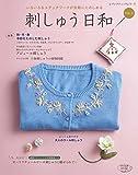 刺しゅう日和Vol.2 (レディブティックシリーズ)