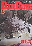 BAD BOYS 15 (ヒットコミックス)