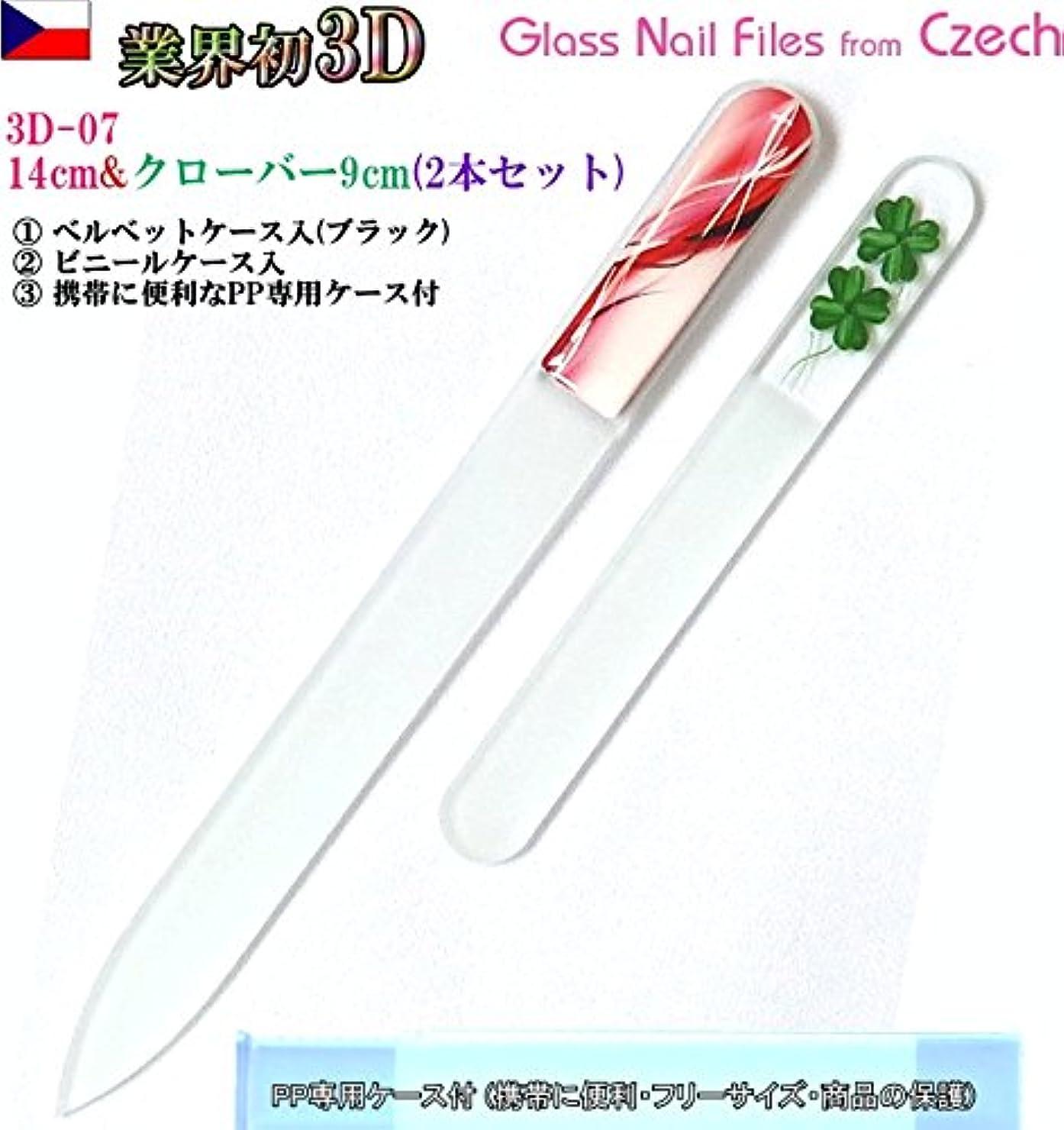 完全に乾くゆでる収入BISON 3D チェコ製ガラス爪ヤスリ 2Pセット M07&Sクローバー各両面仕上げ ?専用ケース付