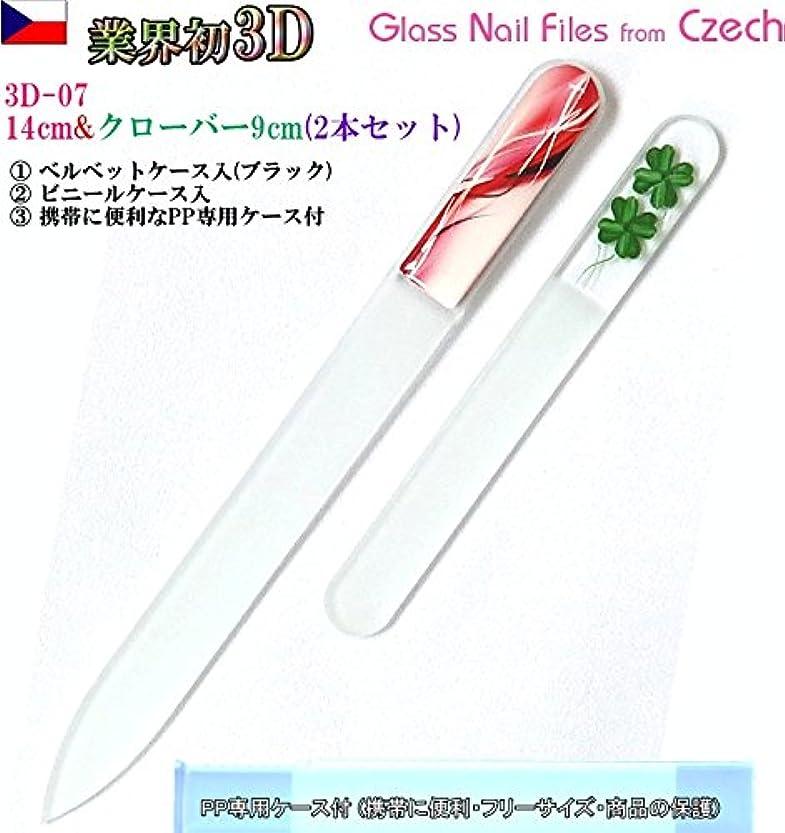 達成可能下線食物BISON 3D チェコ製ガラス爪ヤスリ 2Pセット M07&Sクローバー各両面仕上げ ?専用ケース付