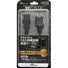 PS4Pro/PS3初期型 (CECH-A、Bシリーズ) 用 電源ケーブル 1.5m