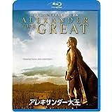 アレキサンダー大王 [Blu-ray]