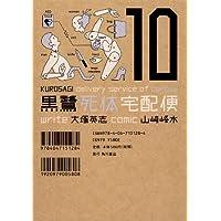 黒鷺死体宅配便(10) (角川コミックス・エース)