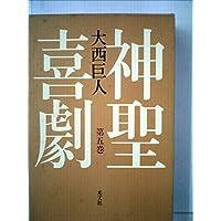 神聖喜劇〈第5巻〉 (1980年)