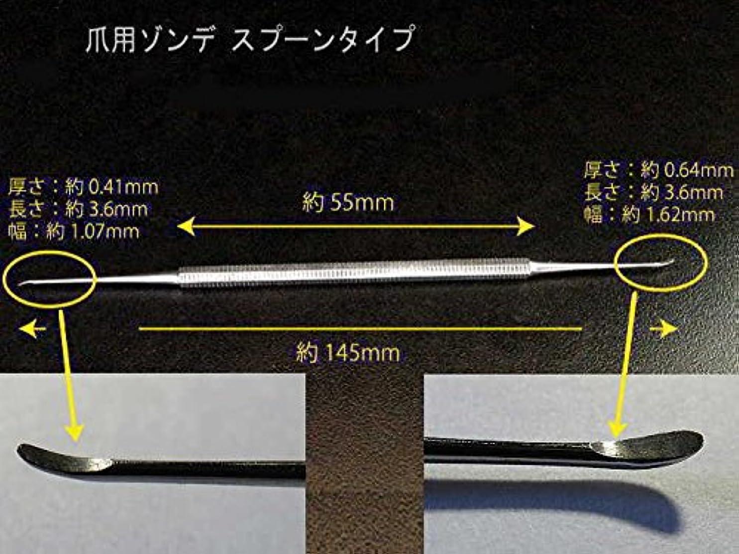 ノート適用する膨らみ爪用ゾンデ スプーンタイプ*足爪、巻き爪のネイルケア、フットケアに◆医療器具にも使用されるステンレス製