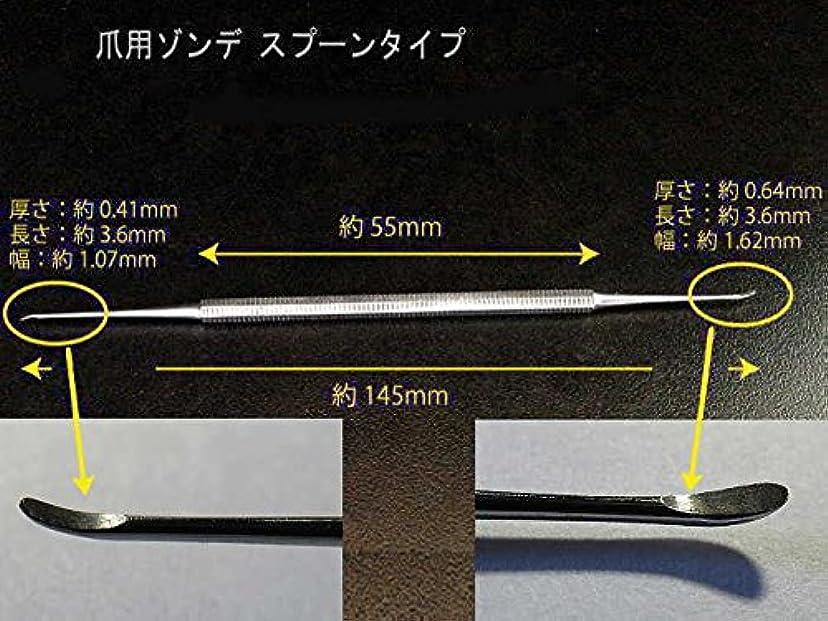 タイムリーな告白あいまいさ爪用ゾンデ スプーンタイプ*足爪、巻き爪のネイルケア、フットケアに◆医療器具にも使用されるステンレス製