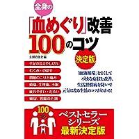 全身の「血めぐり」改善100のコツ 決定版 (100のコツシリーズ)