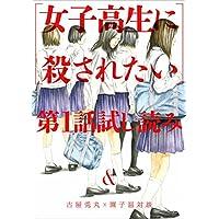 「女子高生に殺されたい」 第1話試し読み&古屋兎丸×園子温対談