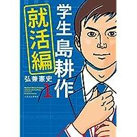 学生 島耕作 就活編(1) (イブニングコミックス)