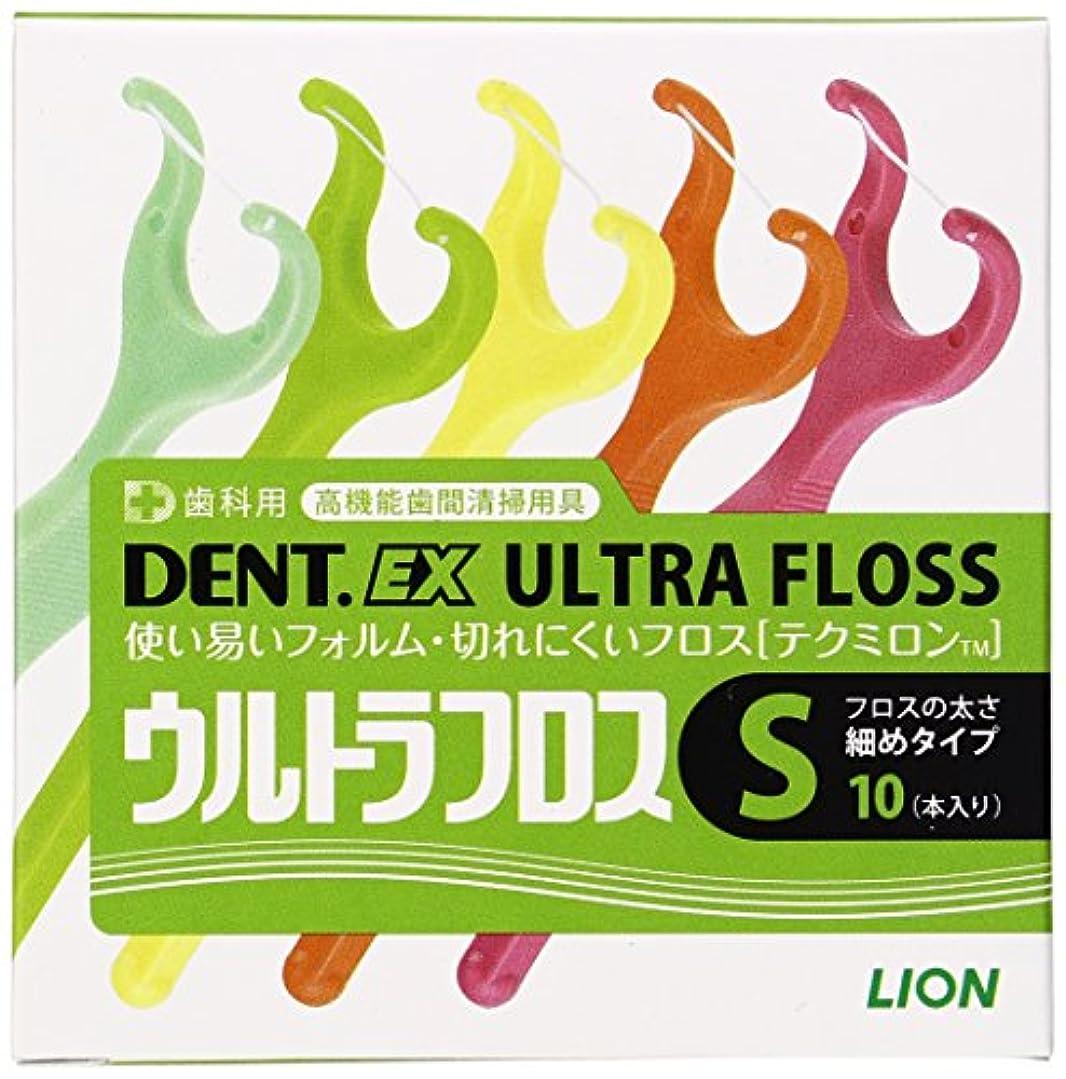 正しい排泄物ソフトウェアライオン DENT.EX ウルトラフロス S10