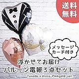 バルーン 電報 結婚式 祝電 ハート風船 メッセージカード付 ヘリウムガス入り 受付 飾り付け 新婦新婦 ピンクゴールド 3点セット 浮かせてお届け