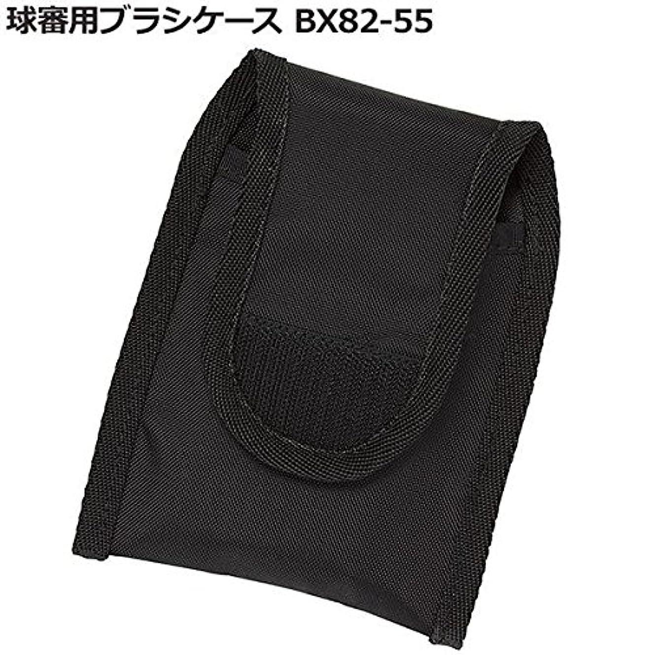 歌うピストングレートオーク球審用ブラシケース BX82-55