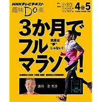 3か月でフルマラソン! (趣味Do楽)