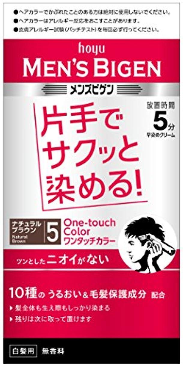 レモン復活する男メンズビゲン ワンタッチカラー 5ナチュラルブラウン 40g+40g