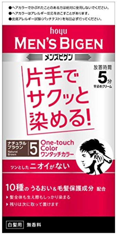 敵意広告写真メンズビゲン ワンタッチカラー 5ナチュラルブラウン 40g+40g
