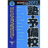 塾・予備校〈2017年度版〉 (産業と会社研究シリーズ)