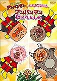 【メーカー特典あり】それいけ! アンパンマン だいすきキャラクターシリーズ アンパンマン「アンパンマンだいへんしん」〔オリジナル ダブルポケットクリアファイル(A5サイズ)付き〕 [DVD]