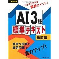 工事担任者 AI3種標準テキスト 改訂版
