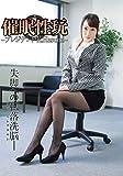 催眠性玩-プレジデント K.Hasumi- 催眠研究所別館 [DVD]