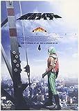 仮面ライダー スカイライダー VOL.4[DVD]