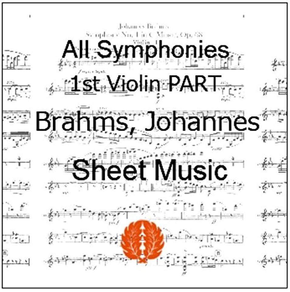 労働者イタリック不透明な楽譜 pdf ブラームス 交響曲 全曲 ファーストヴァイオリン パート譜セット(全楽章)