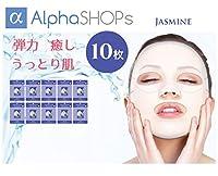フェイスパック ジャスミン 韓国コスメ MIJIN(ミジン)コスメ 口コミ ランキング No1 おすすめ シートマスク 10枚