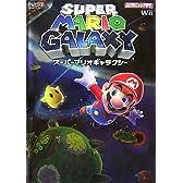 スーパーマリオギャラクシー (任天堂ゲーム攻略本Nintendo DREAM)