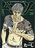 ドンケツ 26 (ヤングキングコミックス)