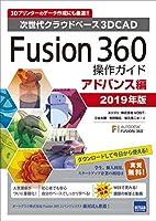 Fusion360操作ガイド アドバンス編 2019年版―次世代クラウドベース3DCAD