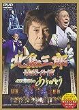 「北島三郎最終公演」4578回目のありがとう
