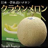 最高級マスクメロン クラウンメロン 1玉 白以上 約1.1kg以上