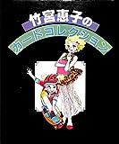 竹宮恵子のカードコレクション / 竹宮 恵子 のシリーズ情報を見る