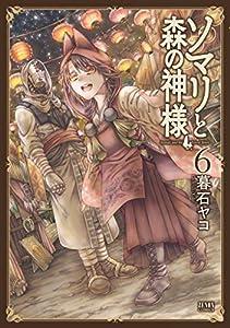 ソマリと森の神様 6巻 (ゼノンコミックス)